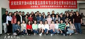 庆祝改革开放40周年暨五四青年节大学生优秀水彩作品展在南开人民文化宫开幕