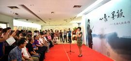 心象·墨韵—范扬中国画作品晋中展在榆次文化中心美术馆开幕