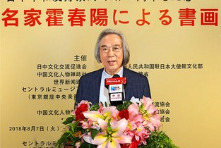 视频:霍春阳谈艺术境界 个人书画展在日本举行