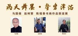 马国俊、赵树繁、陈福春书画作品联谊展10月16日将在宝坻区书画院开幕