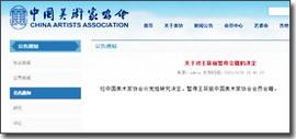 经中国美术家协会分党组研究决定:暂停王筱丽中国美术家协会会员会籍