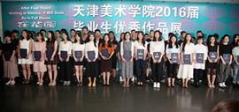 高清图:在花园-天津美术学院举办2016届毕业生优秀作品展开展