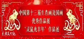中国第十三届生肖画及国画优秀作品展将于1月19日上午在河西文化中心体育app万博