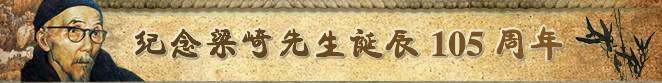 纪念梁崎先生诞辰105周年