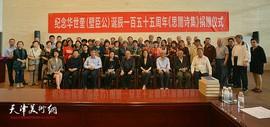 纪念华世奎诞辰155周年《思闇诗集》捐赠仪式在天津美术馆举行
