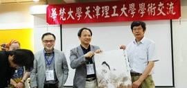 高清图:天津理工大学艺术学院王春涛教授赴华梵大学进行学术交流