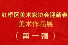 红桥区美术家协会迎新春主题美术作品线上展览