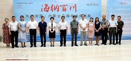 天津滨海·内蒙古乌海书法交流展在滨海美术馆开展