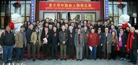 浓缩50年创作精华 董方印中国画人物精品展在雅闳轩开幕