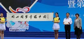 """中国书协副主席张建会为全国第十届残运会书写口号""""同心同梦、幸福中国"""""""