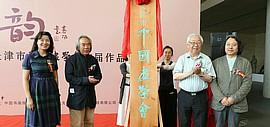 沽风墨韵-天津市中国画学会首届作品展在天津美术馆开幕