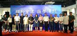 相约全运·筑梦津门-天津名家中国画邀请展在青创美术馆开幕