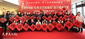 墨香迎新春 送福到一线 天津市书法家走进国家超级计算天津中心写春联送祝福