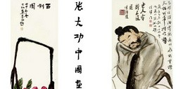 张大功中国画作品-2018农历戊戌年挂历欣赏