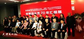 宋明远从艺70年汇报展在京举行 天津海洋画派画家郭文伟应邀出席