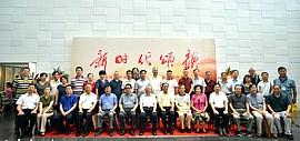 纪念改革开放四十周年全国书画名家作品展在天津图书馆开幕