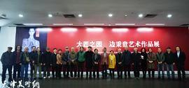 大匠之园—边秉贵艺术作品展在天津美术学院美术馆举行
