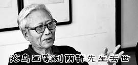中国大写意花鸟画家刘荫祥先生在天津去世 享年83岁