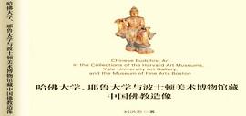 刘洪彩著述《哈佛大学、耶鲁大学与波士顿美术博物馆藏中国佛教造像》出版发行