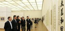 """""""津和情-大美和田美术书法摄影展""""在天津美术馆开幕"""