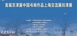 首届京津冀中国书画作品上海交流展回津展5月18日在天津美术网艺术馆开展