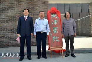 视频:天津画院新址建成揭牌仪式隆重举行