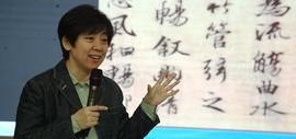 著名女书法家解小青在天津开讲汉字认知与书法表现