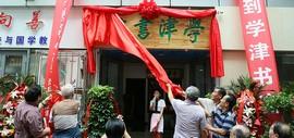 学津书院在北辰区揭牌 著名书法理论家、书法家王炳学任院长