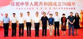 民盟京、津、冀、晋、蒙、豫六省市区庆祝建国70周年书画联展在天津开幕