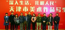 """高清图:""""深入生活、扎根人民""""天津市美术作品写生展在天津美术馆开展"""