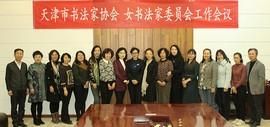 天津市书法家协会女书法家委员会工作会议召开