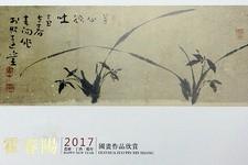 组图:著名书画家霍春阳2017丁酉年台历欣赏