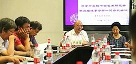 """天津市政协书画艺术研究会更名为""""天津市书画艺术研究会"""""""