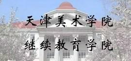 天津美术学院2019一2020学年度第二学期全国首期高校美术教师专业提高培训班招生简章