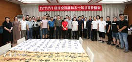 天津市书协楷书委员会与津南区书协共同举办迎接国展和市十届书展看稿会