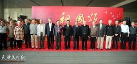 祖国颂-申世辉中国山水画创作及教学成果展在天津美术馆开展