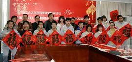 天津市书法家走进天津图书馆与读者接福纳祥迎新春