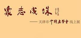 众志成城——天津市中国画学会线上展
