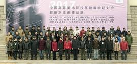 中国高等美术院校基础教学研讨会暨纸本绘画作品展在天津美术学院举行
