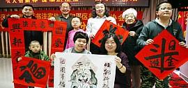 """和平区文联在香榭里社区举办""""玉犬贺新春、泼墨送祝福""""主题活动"""