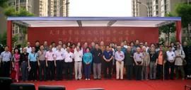 高清图:天津金带福路文化传播中心落成仪式津门书画名家现场风采