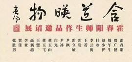 含道暎物——霍春阳师生作品邀请展4月30日在滨海美术馆开展