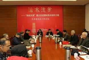 视频:画说天津-重大历史题材创作工程艺委会工作会
