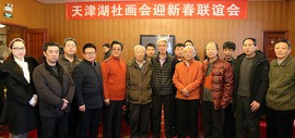 庆祝改革开放40周年-天津湖社画会迎新春联谊会在天津市政协俱乐部举行