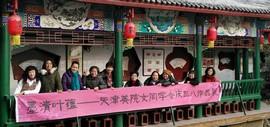 墨清叶蕴-天津美院女同学会作品展在水上公园津门老茶坊展出