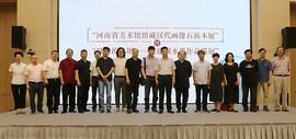 汉代画像石拓本展、化建国水墨作品巡展在滨海美术馆开幕