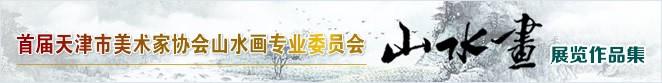 首届天津美协山水画专业委员会山水画展览