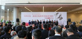 河西区统一战线庆祝改革开放40周年书画摄影作品展在天津美术馆开幕