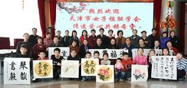 天津市女子楹联学会走进SOS儿童村开展联墨献爱心活动