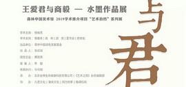 与君同行——王爱君、商毅水墨作品展4月20日在北京开幕